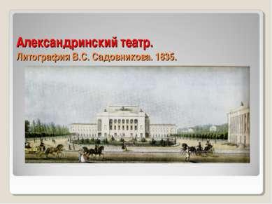 Александринский театр. Литография В.С. Садовникова. 1835.