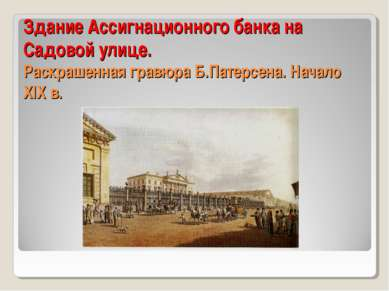 Здание Ассигнационного банка на Садовой улице. Раскрашенная гравюра Б.Патерсе...