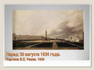 Парад 30 августа 1834 года. Картина В.Е. Раева. 1834