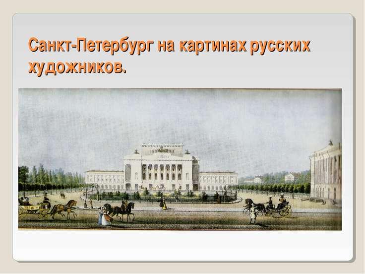 Санкт-Петербург на картинах русских художников.