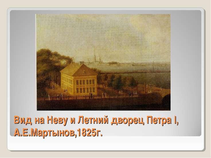 Вид на Неву и Летний дворец Петра I, А.Е.Мартынов,1825г.