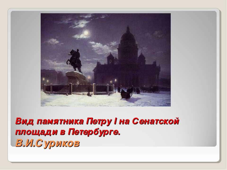 Вид памятника Петру I на Сенатской площади в Петербурге. В.И.Суриков