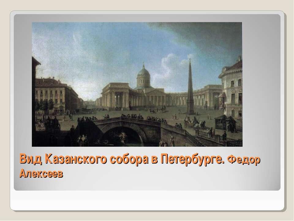 Вид Казанского собора в Петербурге. Федор Алексеев