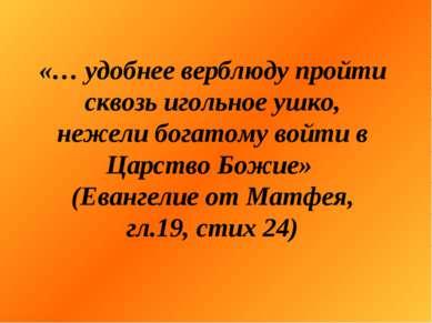 «… удобнее верблюду пройти сквозь игольное ушко, нежели богатому войти в Царс...