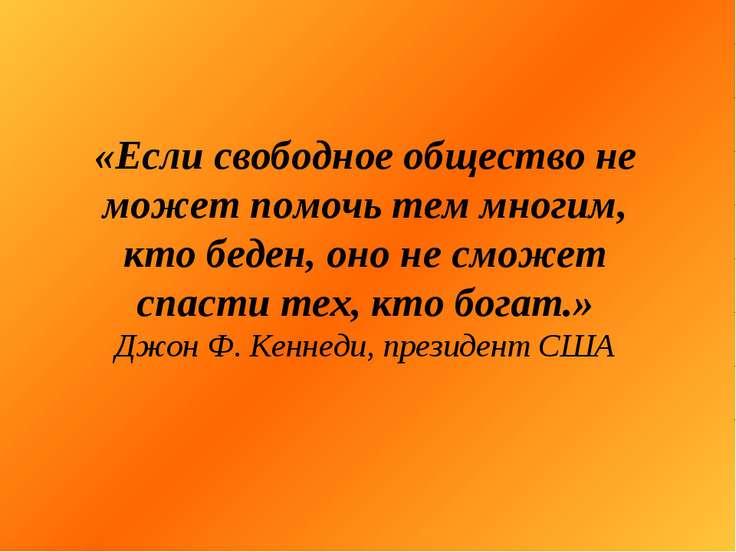 «Если свободное общество не может помочь тем многим, кто беден, оно не сможет...