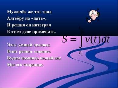 Мужичёк же тот знал Алгебру на «пять», И решил он интеграл В этом деле примен...
