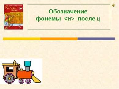 Обозначение фонемы после ц