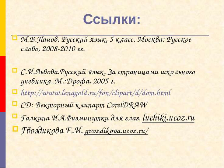 Ссылки: М.В.Панов. Русский язык, 5 класс. Москва: Русское слово, 2008-2010 гг...