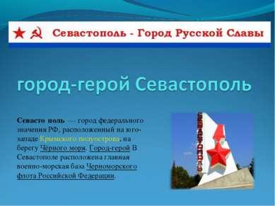 Севасто поль— город федерального значения РФ, расположенный на юго-западеК...