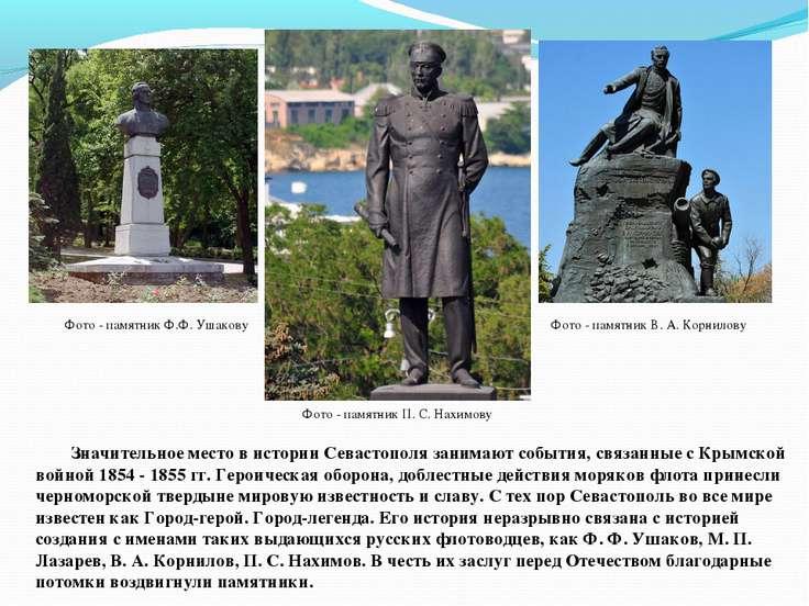 Значительное место в истории Севастополя занимают события, связанные с Крымск...