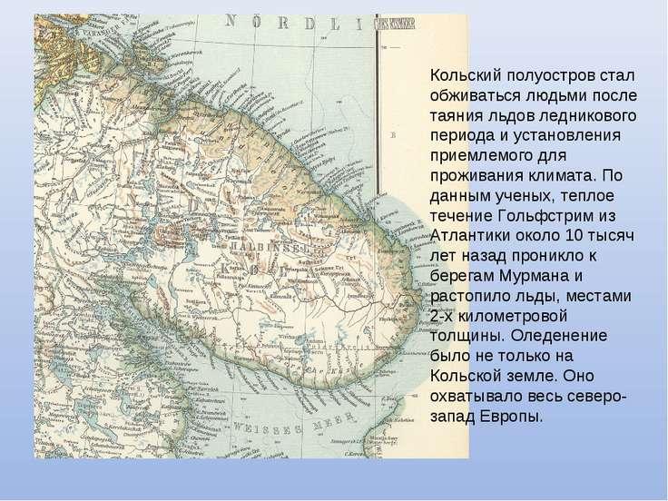 Кольский полуостров стал обживаться людьми после таяния льдов ледникового пер...