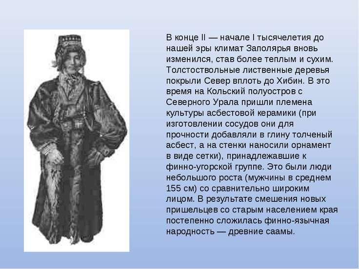 В конце II — начале I тысячелетия до нашей эры климат Заполярья вновь изменил...