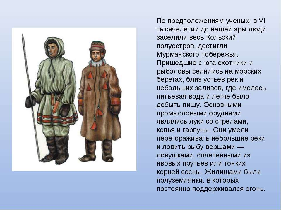 По предположениям ученых, в VI тысячелетии до нашей эры люди заселили весь Ко...