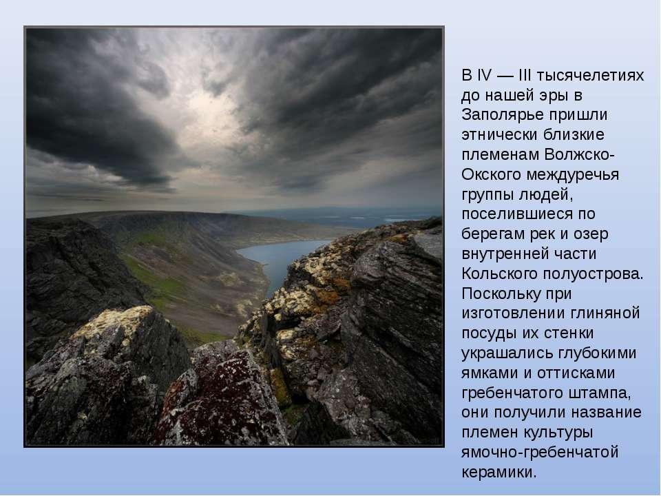 В IV — III тысячелетиях до нашей эры в Заполярье пришли этнически близкие пле...