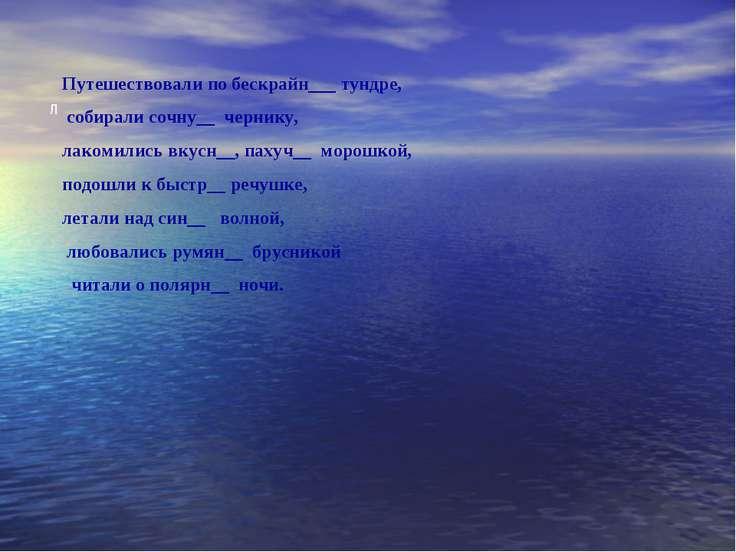 Путешествовали по бескрайн___ тундре, собирали сочну__ чернику, лакомились вк...