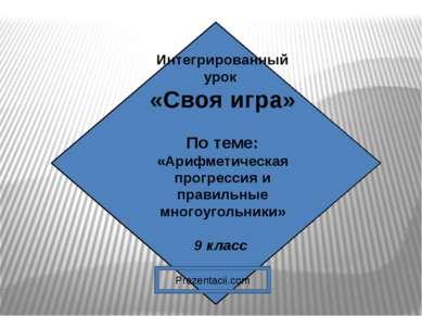 Интегрированный урок «Своя игра» По теме: «Арифметическая прогрессия и правил...