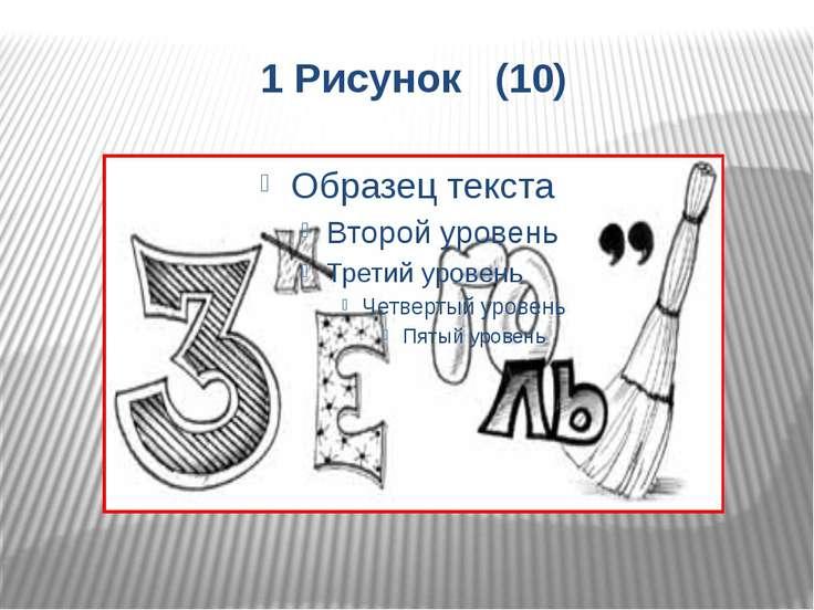 1 Рисунок (10)