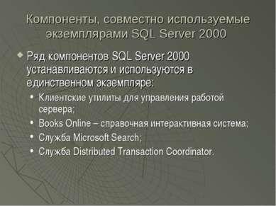 Компоненты, совместно используемые экземплярами SQL Server 2000 Ряд компонент...