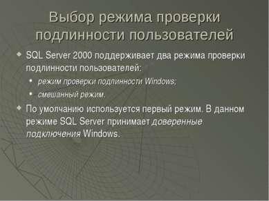 Выбор режима проверки подлинности пользователей SQL Server 2000 поддерживает ...