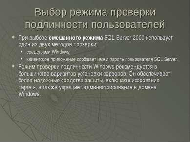 Выбор режима проверки подлинности пользователей При выборе смешанного режима ...