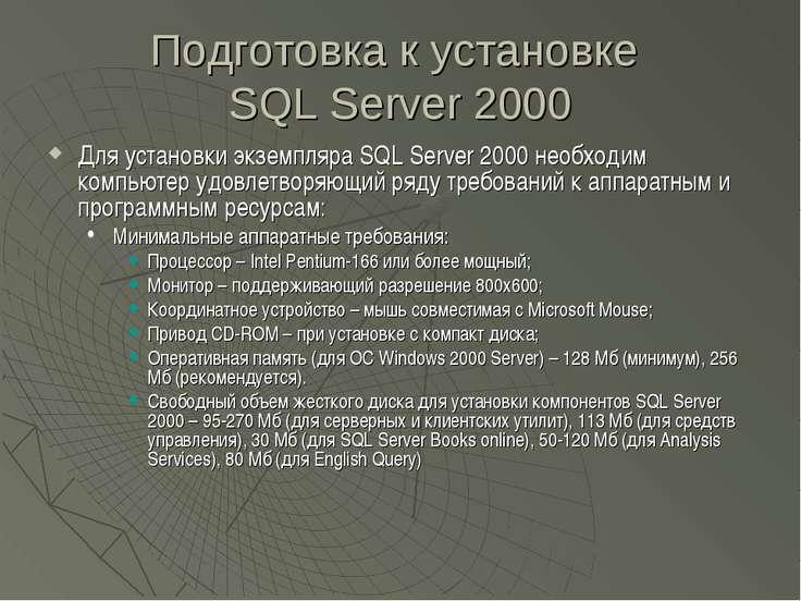 Подготовка к установке SQL Server 2000 Для установки экземпляра SQL Server 20...