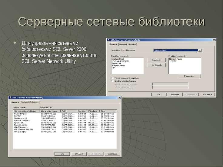 Серверные сетевые библиотеки Для управления сетевыми библиотеками SQL Sever 2...