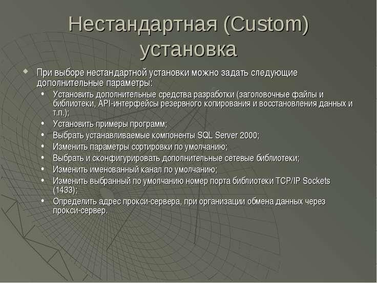 Нестандартная (Custom) установка При выборе нестандартной установки можно зад...