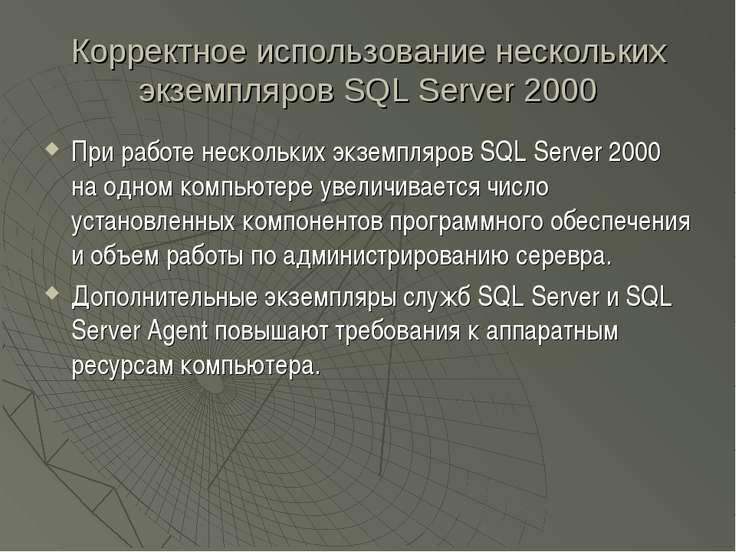 Корректное использование нескольких экземпляров SQL Server 2000 При работе не...