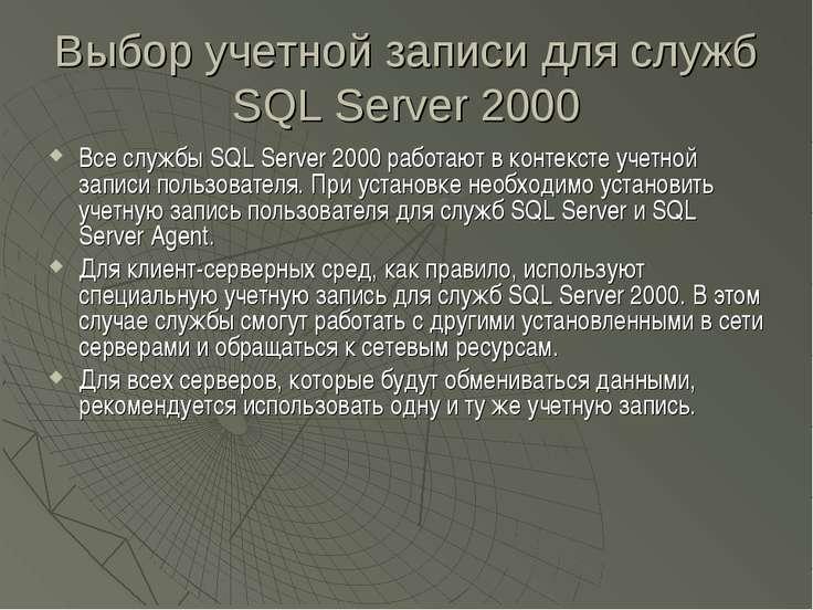 Выбор учетной записи для служб SQL Server 2000 Все службы SQL Server 2000 раб...