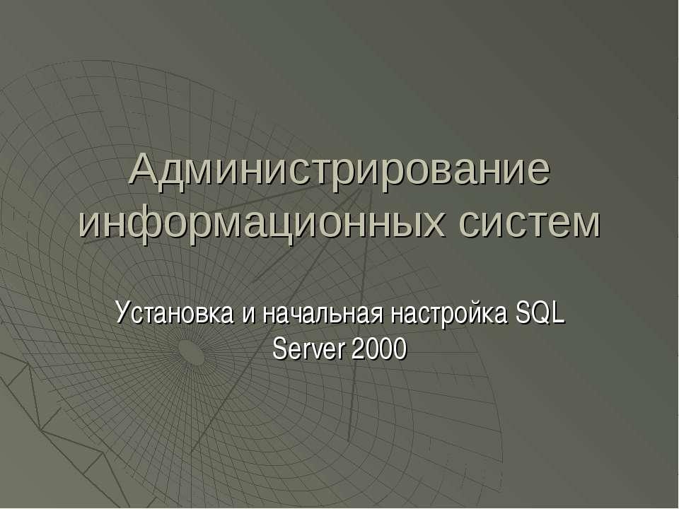 Администрирование информационных систем Установка и начальная настройка SQL S...