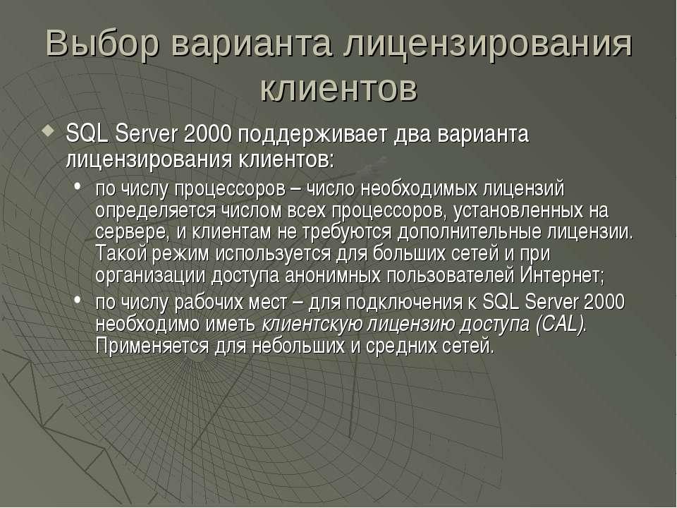Выбор варианта лицензирования клиентов SQL Server 2000 поддерживает два вариа...