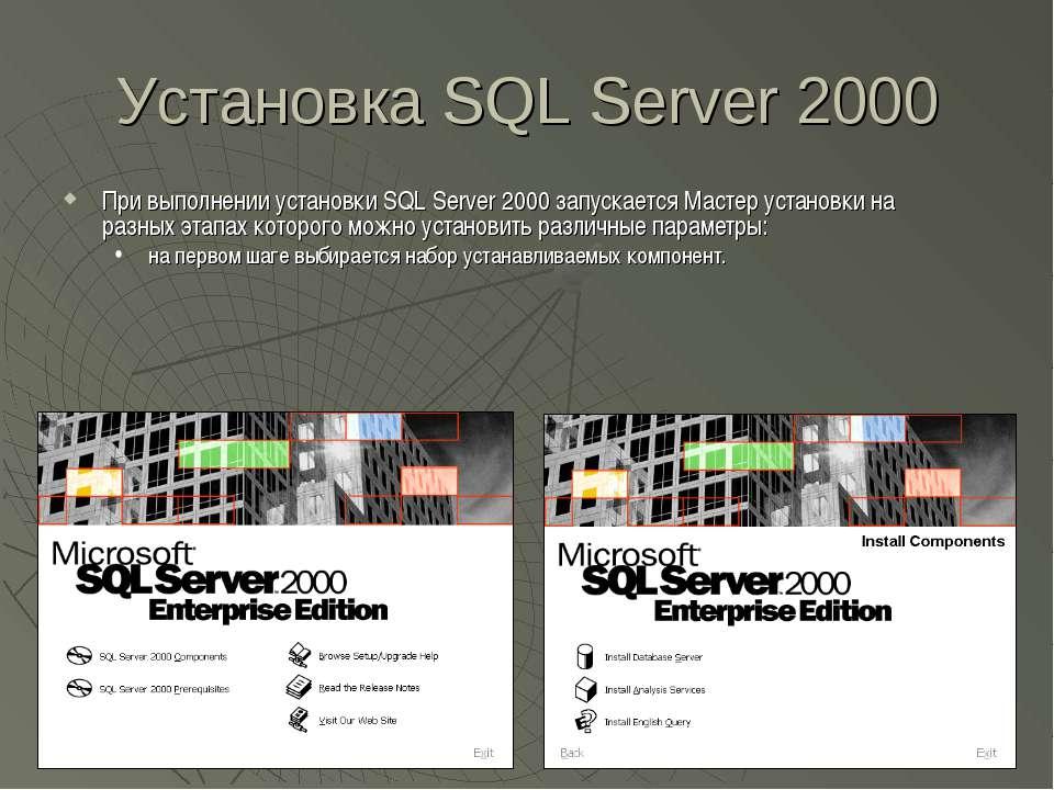 Установка SQL Server 2000 При выполнении установки SQL Server 2000 запускаетс...