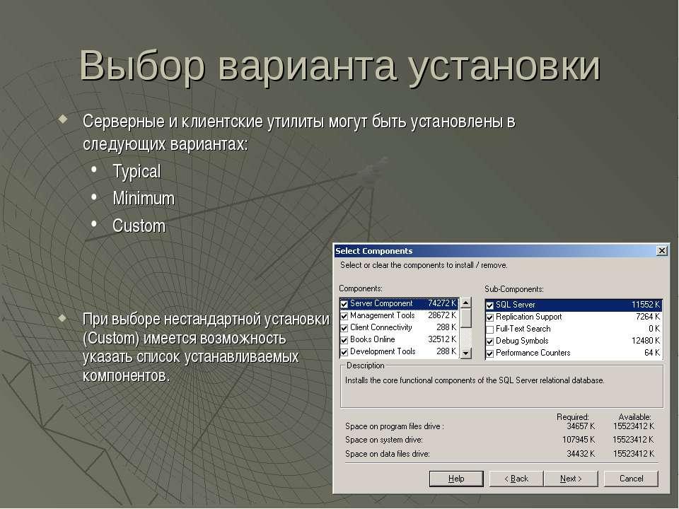 Выбор варианта установки Серверные и клиентские утилиты могут быть установлен...