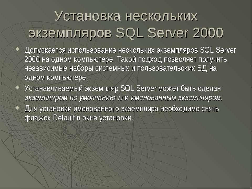 Установка нескольких экземпляров SQL Server 2000 Допускается использование не...