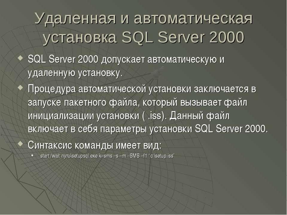 Удаленная и автоматическая установка SQL Server 2000 SQL Server 2000 допускае...