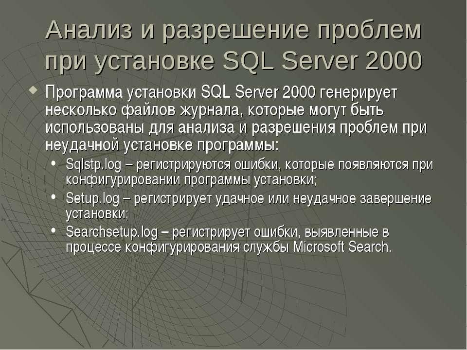 Анализ и разрешение проблем при установке SQL Server 2000 Программа установки...