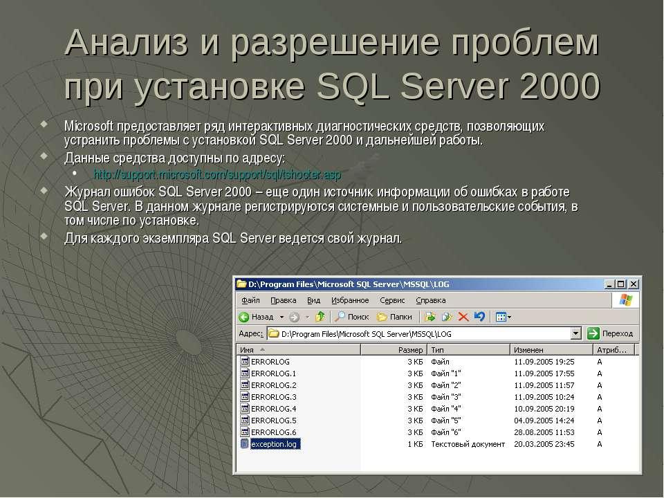 Анализ и разрешение проблем при установке SQL Server 2000 Microsoft предостав...
