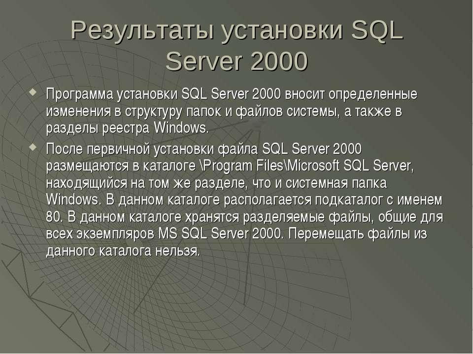 Результаты установки SQL Server 2000 Программа установки SQL Server 2000 внос...