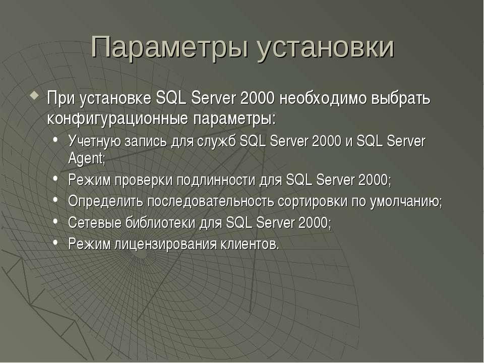 Параметры установки При установке SQL Server 2000 необходимо выбрать конфигур...