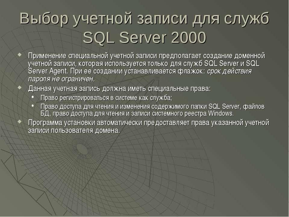 Выбор учетной записи для служб SQL Server 2000 Применение специальной учетной...