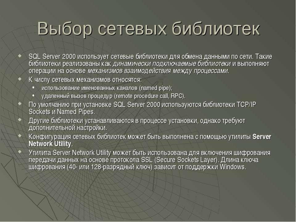 Выбор сетевых библиотек SQL Server 2000 использует сетевые библиотеки для обм...
