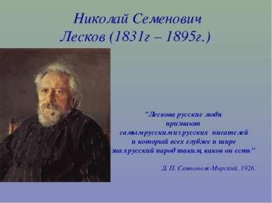 """Николай Семенович Лесков (1831г – 1895г.) """"Лескова русские люди признают самы..."""