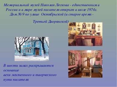 Мемориальный музей Николая Лескова - единственным в России и в мире музей пис...