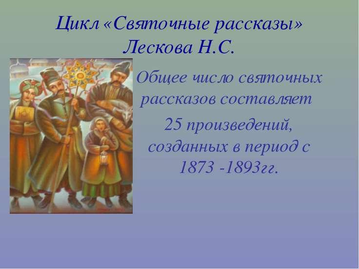Цикл «Святочные рассказы» Лескова Н.С. Общее число святочных рассказов состав...