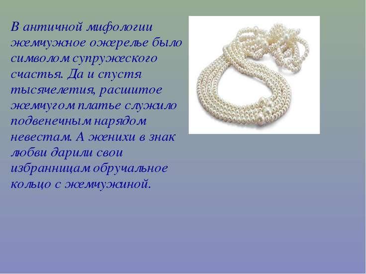 В античной мифологии жемчужное ожерелье было символом супружеского счастья. Д...