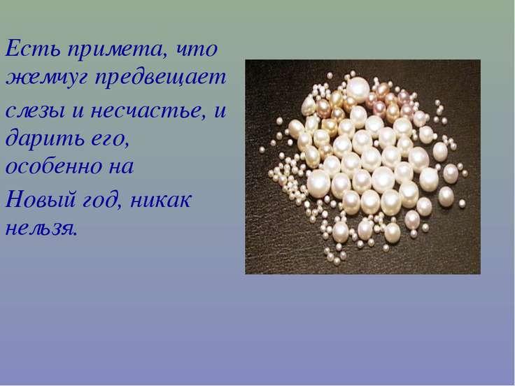 Есть примета, что жемчуг предвещает слезы и несчастье, и дарить его, особенно...