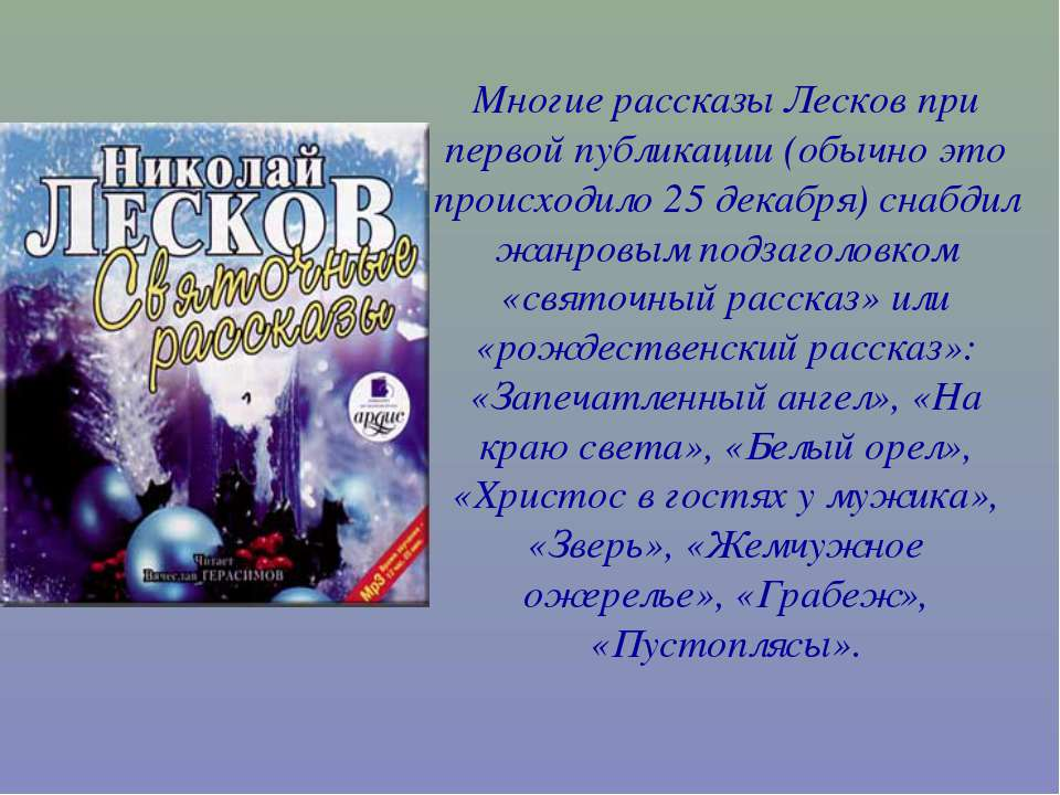 Многие рассказы Лесков при первой публикации (обычно это происходило 25 декаб...
