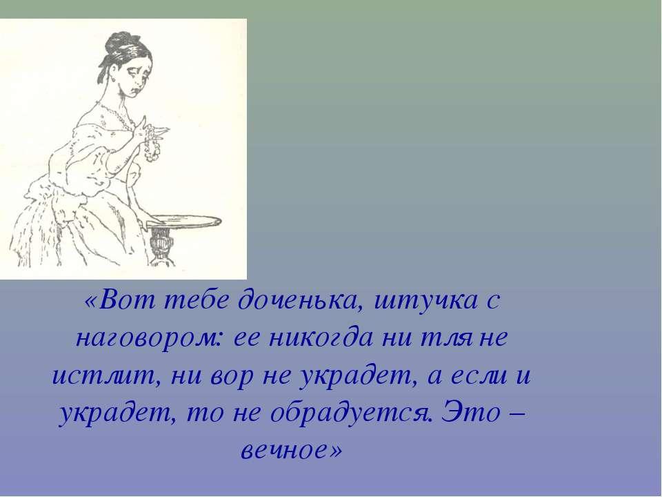 «Вот тебе доченька, штучка с наговором: ее никогда ни тля не истлит, ни вор н...