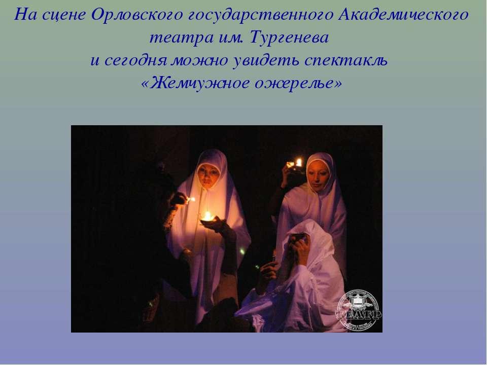 На сцене Орловского государственного Академического театра им. Тургенева и се...