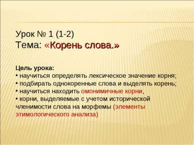 Урок № 1 (1-2) Тема: «Корень слова.» Цель урока: научиться определять лексиче...